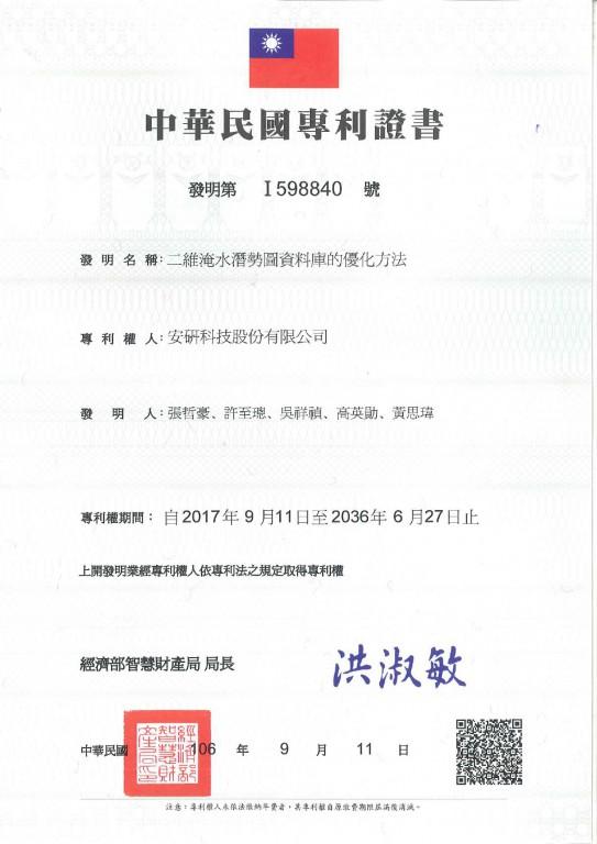TP160421-TW 專利證書-二維淹水潛勢圖資料庫的優化方法-I598840