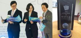 2017年智慧城市創新應用獎