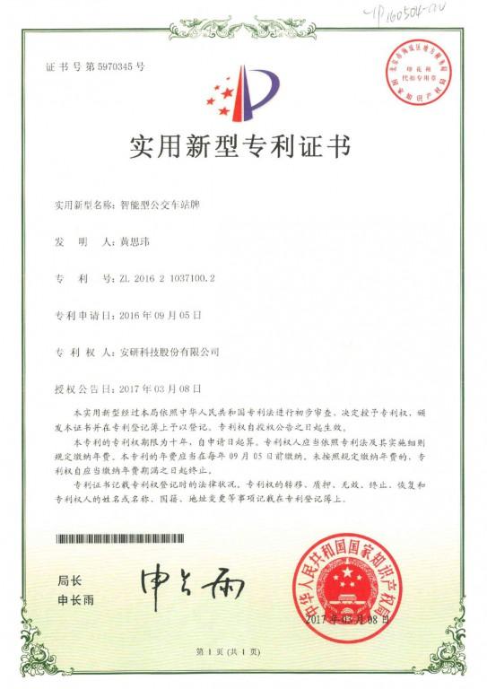 安研大陸實用新型專利_智能型公交車站牌